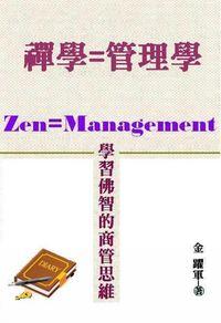 禪學=管理學:學習佛智的商管思維