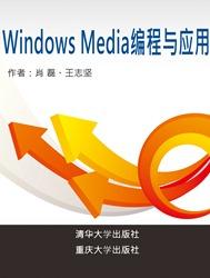 Windows Media編程與應用