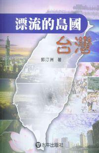 漂流的島國.台灣
