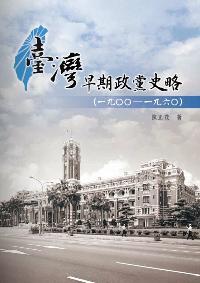 臺灣早期政黨史略(1900-1960)