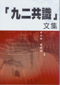 「九二共識」文集