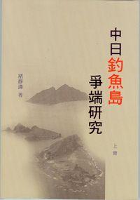 中日釣魚島爭端研究. 上冊