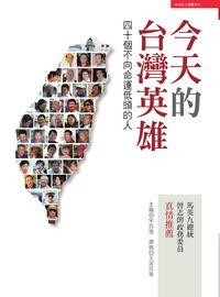 今天的台灣英雄:四十個不向命運低頭的人
