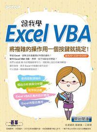 跟我學Excel VBA:將複雜的操作用一個按鍵就搞定!