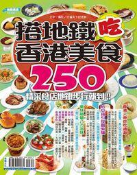 搭地鐵吃香港美食