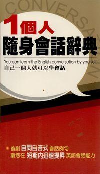 一個人隨身會話辭典