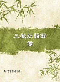 三教妙語錄:儒