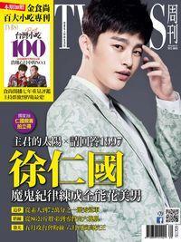TVBS周刊 2014/05/15 [第863期]:徐仁國 魔鬼紀律練成全能花美男