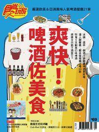 食尚玩家 雙周刊 2014/05/15 [第292期]:爽快!啤酒佐美食