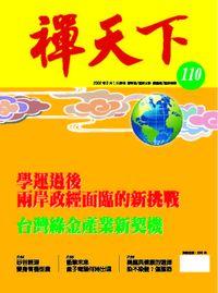 禪天下 [第110期]:學運過後 兩岸經濟面臨的新挑戰