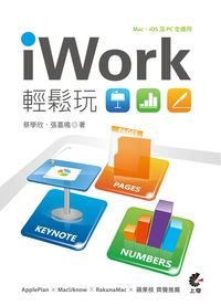 iWork輕鬆玩:Keynote、Pages、Numbers結合iCloud