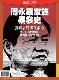 匯報 [總第12輯]:周永康家族暴發史
