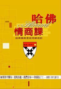 哈佛情商課:哈佛精英是如何練成的
