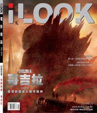 iLOOK 電影雜誌 [2014年5月]:哥吉拉