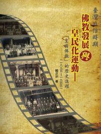 臺灣日治時期佛教發展與皇民化運動:「皇國佛教」的歷史進程(1895-1945)