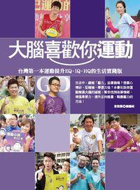 大腦喜歡你運動:台灣第一本運動提升EQ.IQ.HQ的生活實踐版