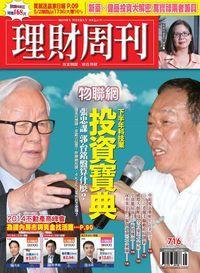 理財周刊 2014/05/16 [第716期]:下半年科技業投資寶典