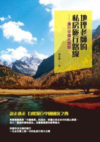 地理老師的私房旅行路線:漫行中國大西部