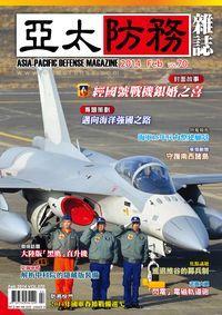 亞太防務 [第70期]:經國號戰機銀婚之喜