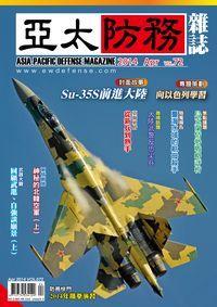 亞太防務 [第72期]:Su-35S前進大陸