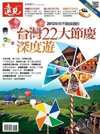 台灣22大節慶深度遊