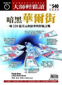 大師輕鬆讀 2014/05/21 [第540期] [有聲書]:暗黑華爾街