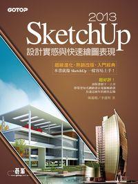 SketchUp 2013設計實感與快速繪圖表現
