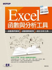 Excel函數與分析工具