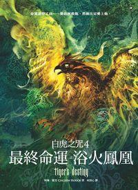 白虎之咒. 4, 最終命運之浴火鳳凰