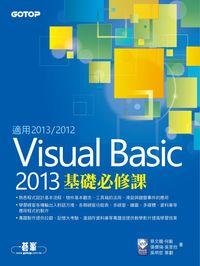 Visual Basic 2013基礎必修課
