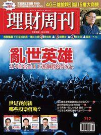 理財周刊 2014/05/23 [第717期]:亂世英雄 基本面當靠山15檔抱得安心