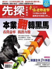 先探投資週刊 2014/05/24 [第1779期]:本業翻轉黑馬
