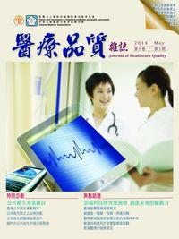 醫療品質雜誌 [第8卷‧第3期]:公共衛生專業探討