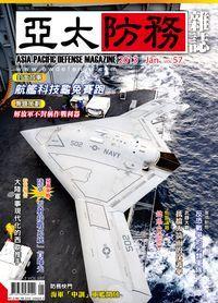 亞太防務 [第57期]:航艦科技龜兔賽跑