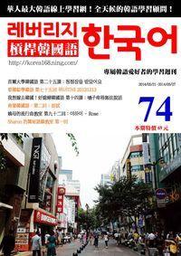槓桿韓國語學習週刊 2014/05/21 [第74期] [有聲書]:首爾大學韓國語第三冊 第二十五課
