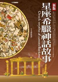 新版星座希臘神話故事