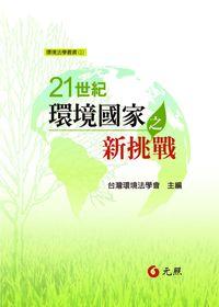 21世紀環境國家之新挑戰