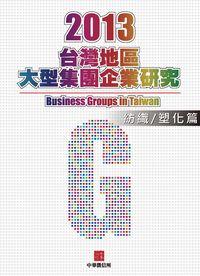 臺灣地區大型集團企業研究. 2013, 紡織、塑化篇