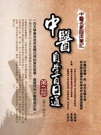 中醫名家臨床筆記:中醫自學百日通. 第二部, 第26天-第58天