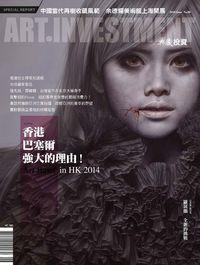 典藏投資 [第80期]:香港巴塞爾強大的理由!