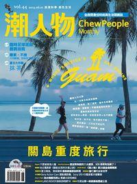 潮人物 [第44期] :關島重度旅行
