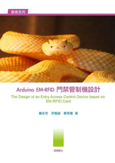 Arduino EM-RFID 門禁管制機設計