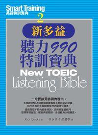 新多益聽力990特訓寶典