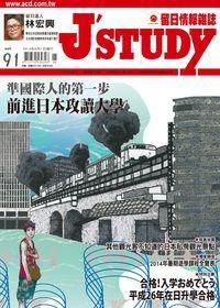 留日情報雜誌 [第91期]:準國際人的第一步 前進日本攻讀大學