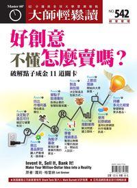 大師輕鬆讀 2014/06/04 [第542期] [有聲書]:好創意不懂怎麼賣嗎?