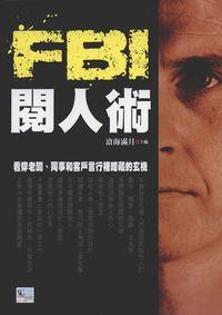 FBI閱人術