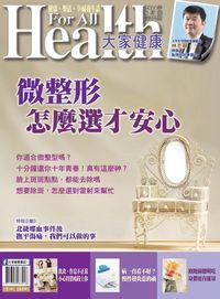 大家健康雜誌 [第327期]:微整形怎麼選才安心