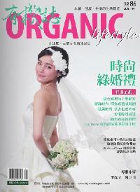 有機誌 [第86期]:時尚綠婚禮
