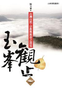 玉峯觀止:台灣自然、宗教與教育之我見