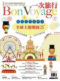 Bon Voyage一次旅行 [第27期]:全球主題樂園25+
